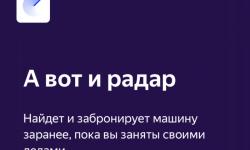 "Яндекс.Драйв включил ""Радар"""