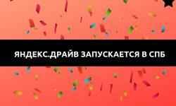 Яндекс.Драйв запускается в Питере