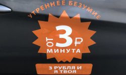 Делимобиль изменил тарифы, но 3 рубля оставил