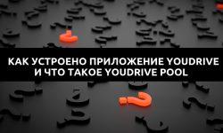 Как устроен YouDrive и что такое YouDrive Pool
