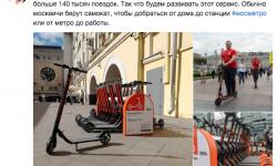 Москвичи воспользовались кикшерингом 140 тысяч раз за сезон