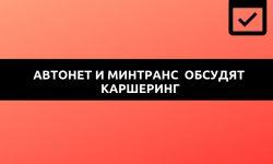 """""""Автонет"""" и Минтранс России обсудят каршеринг"""