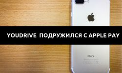 Теперь YouDrive можно оплачивать через Apple Pay