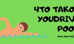 Как устроен YouDrive и что такое You Drive Pool?