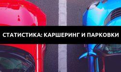 Статистика: каршеринг и парковки