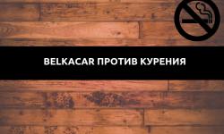 BelkaCar против курения
