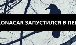 Каршеринг VoronaCar запустился в Перми