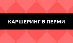 Каршеринг в Перми