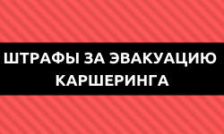 Штрафы за эвакуацию каршеринга