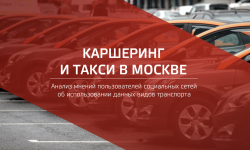 Исследование ARTOX media: что говорят про каршеринг и такси