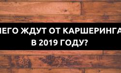 Каршеринг вошел в Топ-15 самых ожидаемых событий авторынка