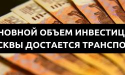 Основной объем инвестиций Москвы достается транспорту