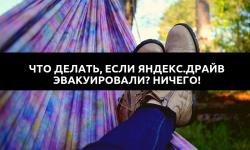 Яндекс.Драйв сам разберется с эвакуацией