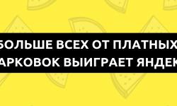 ВТБ капитал: больше всех от платных парковок выиграет Яндекс