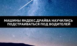 Машины Яндекс.Драйва научились подстраиваться под водителей