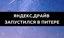 Яндекс.Драйв запустился в Питере