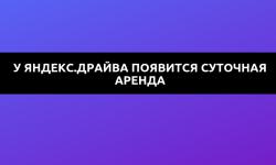 У Яндекс.Драйва появится суточная аренда