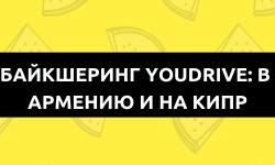 Байкшеринг YouDrive: в Армению и на Кипр