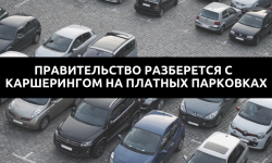 Правительство посчитает авто каршеринга на платных парковках