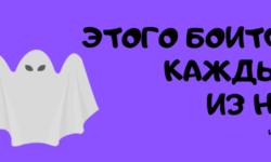 7 страхов каршеровода