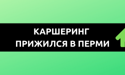 Каршеринг прижился в Перми