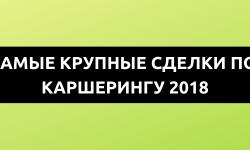 Итоги года от АВИЛОНа и самые крупные сделки в каршеринге