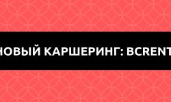 Каршеринг BCRENT