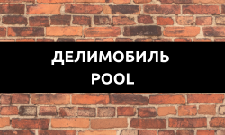 Делимобиль запускает партнерскую программу