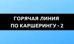 """212 спартанцев:итоги второй """"горячей линии"""" по каршерингу"""