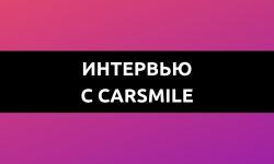 Амбициозный CarSmile: 12 городов и тысячи автомобилей