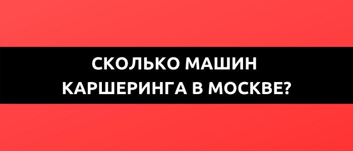 сколько машин каршеринга в москве