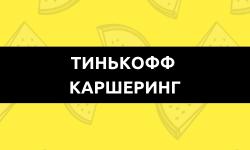 Не Яндексом единым: у Тинькова может появиться свой каршеринг