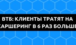 Клиенты ВТБ увеличили траты на каршеринг в шесть раз