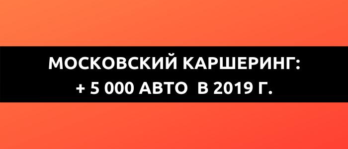 московский каршеринг сколько машин