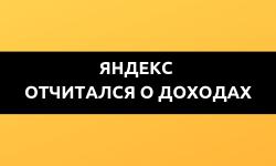 Доходы Яндекса: компания отчиталась о финансовых итогах года