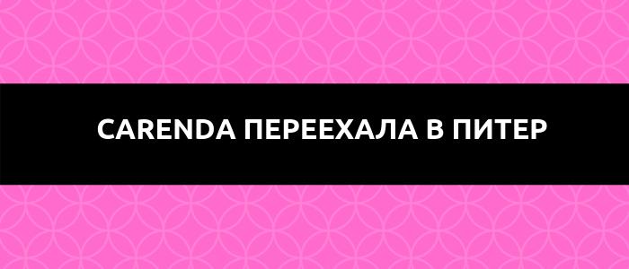 carenda спб
