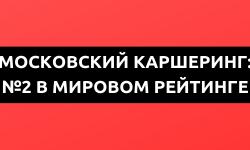 Московский каршеринг: второй в мире