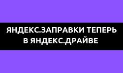 Яндекс.Заправки: заправляем Яндекс.Драйв, не выходя из машины