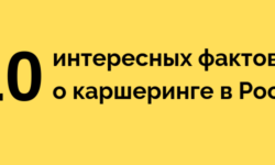 10 интересных фактов о каршеринге в России