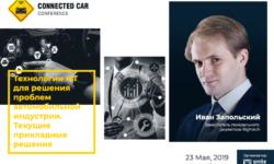 Про каршеринг на Connected Car Conference