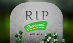 RIP, ГрузовичкоФ (и ладно)