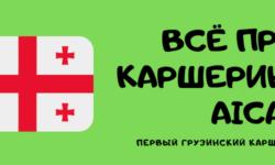 Каршеринг в Грузии: информация для путешественников