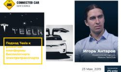 Tesla и Сколково на Connected Car Conference