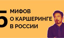 Хватит в это верить! 5 мифов о каршеринге в России