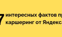 7 интересных фактов про каршеринг от Яндекса