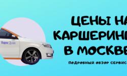 Московский каршеринг: цены