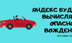 Яндекс заблокирует опасных водителей