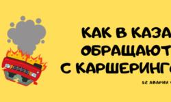 В Казани закаршерили 52 авто