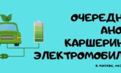 В Москве таки может запуститься каршеринг электромобилей