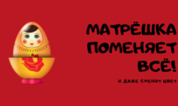 МатрёшCar: перезагрузка
